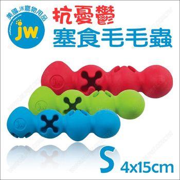 美國JW《抗憂鬱塞食毛毛蟲》天然橡膠無毒好咬.中小型犬適用