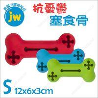 美國JW《抗憂鬱塞食骨S》天然橡膠無毒好咬.中小型犬適用