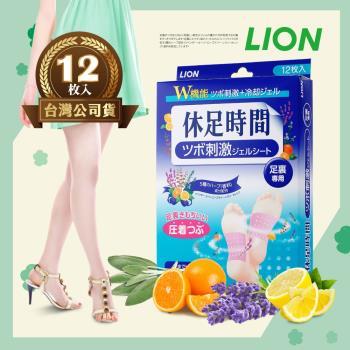 日本LION休足時間腳底凸點按摩貼片12枚入