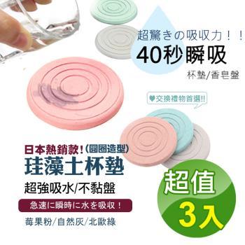 【FUJI-GRACE】天然珪藻土吸水圓形杯墊皂盤(超值3入)