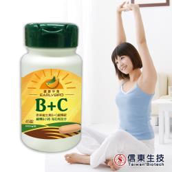 【信東生技】健康早鳥-維生素B+C緩釋錠(45錠/瓶)-網