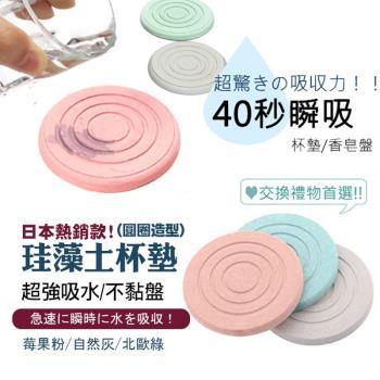 【FUJI-GRACE】天然珪藻土吸水圓形杯墊皂盤(1入)