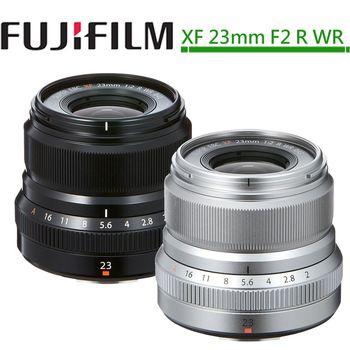 FUJIFILM XF 23mm F2 R WR 廣角鏡頭(公司貨)