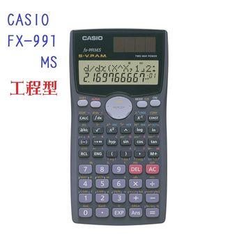 CASIO卡西歐‧雙電源2行顯示標準型工程計算機/FX-991MS