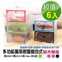 FUJI-GRACE 加大款-掀蓋式DIY加大鞋盒(超值六入)