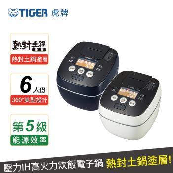 【TIGER 虎牌】日本製10人份可變式雙重壓力IH炊飯電子鍋(JPB-G18R)
