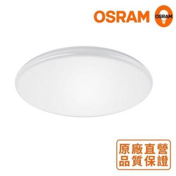 歐司朗OSRAM*LED 晶享 22W 吸頂燈
