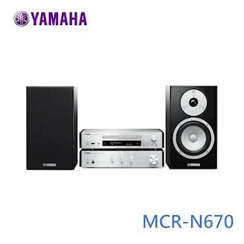 YAMAHA MCR-N670 桌上型組合音響 內建WiFi / 藍牙