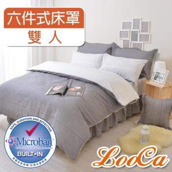 LooCa 法式時尚抗菌柔絲絨六件式床罩組-雙人