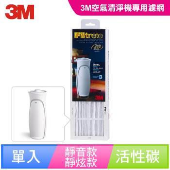 3M 空氣清靜機超濾淨型 靜音款/靜炫款 專用濾網(含活性碳)