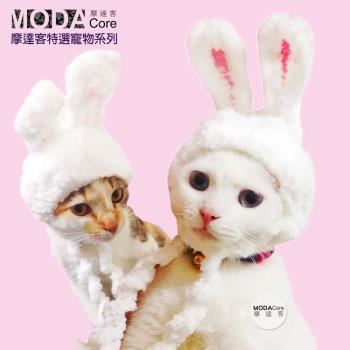 【摩達客寵物】超萌秒變兔兔耳造型寵物帽/貓咪狗狗頭套(白色系)手工縫製