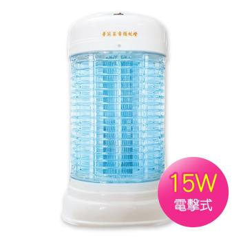 華冠15W電子式捕蚊燈ET-1505