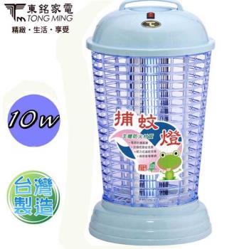 東銘10W電子式捕蚊燈TM-0102