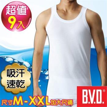 BVD 吸汗速乾 背心(9件組)-台灣製造