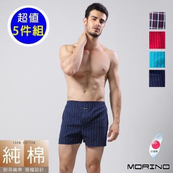 MORINO 時尚機能~男內褲【MORINO摩力諾】織帶格紋純棉四角褲/機能平口褲(超值5件組)