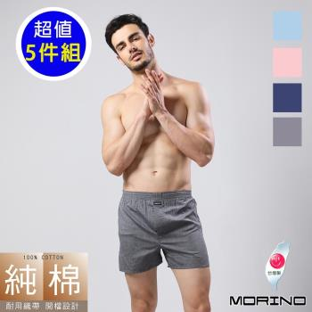 MORINO 時尚機能~男內褲【MORINO摩力諾】耐用織帶素色純棉四角褲/機能平口褲(超值5件組)