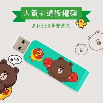 Apacer宇瞻 X LINE FRIENDS AH334 64GB 拳擊熊大(AH334LNU)
