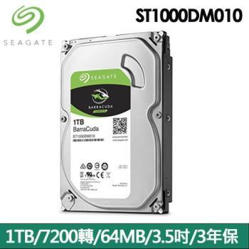 Seagate【BarraCuda】新梭魚 1TB 3.5吋 SATAⅢ硬碟(ST1000DM010)