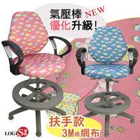 LOGIS邏爵-守護.升級款D手守習兒童椅/成長椅 二色SS100D