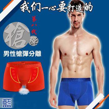 任-VK英國衛褲.第八代VKWEIKU頂級莫代爾纖維 槍彈分離磁石款陰囊袋四角內褲(藍色)