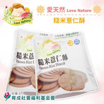 《育成基金會》糙米薏仁酥(175g/包,共四包)
