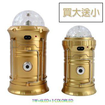 ★買大送小★ 多功能造型露營燈/手電筒/緊急照明/舞台燈YH-5808T+SL-5901