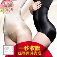 【依奈川enac】350丹美體無痕收腹提臀(塑身褲四件組)