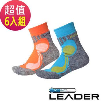 LEADER COOLMAX 排汗高筒/戶外健行/機能運動襪(六入組)
