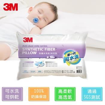 【3M】健康防蹣水洗枕心-幼兒型