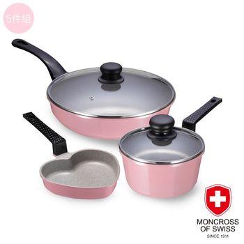 MONCROSS瑞士百年品牌櫻花綻粉鍋具5件組