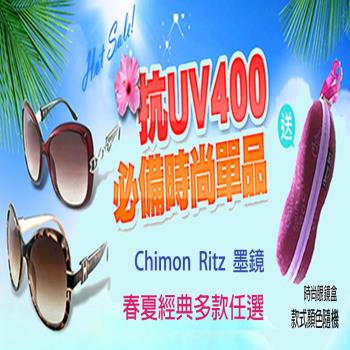 Chimon Ritz  太陽眼鏡UV400 -1入(5款可選)-