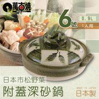萬古燒 松野菜附蓋耐熱砂鍋6號(適用1人)