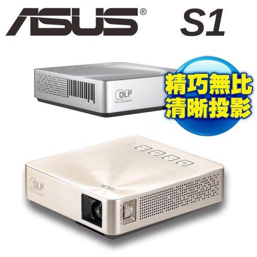 ASUS S1 華碩 輕巧便攜式LED短焦投影機 行動LED投影機