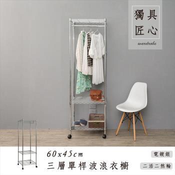 【dayneeds】60x45x180cm三層單桿電鍍波浪衣櫥/展示架/附輪衣架/洋裝收納架/烤漆層架/衣帽架