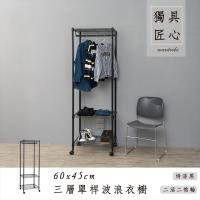 dayneeds 輕型 60x45x180公分三層烤黑單桿波浪衣櫥架
