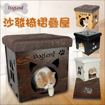 DogLemi《沙發椅摺疊寵物屋》附睡墊,耐重100kg