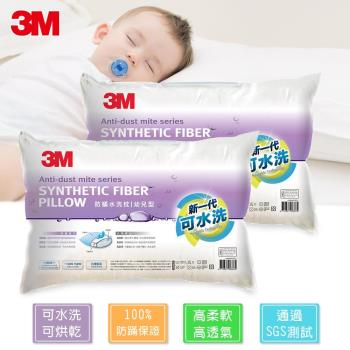 3M 健康防蹣水洗枕心-幼兒型2入組