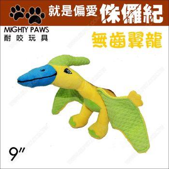 巨掌Mighty Paws耐咬玩具《侏儸紀恐龍-無齒翼龍》3倍強韌.啾啾聲