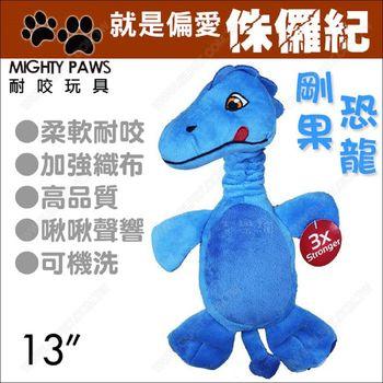 巨掌Mighty Paws耐咬玩具《侏儸紀-剛果恐龍》3倍強韌.啾啾聲