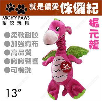 巨掌Mighty Paws耐咬玩具(侏儸紀恐龍-振元龍)