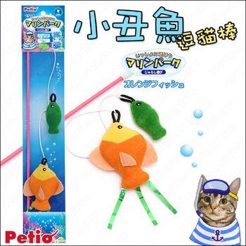 日本Petio海洋公園系列《小丑魚+小綠魚》雙魚逗貓棒