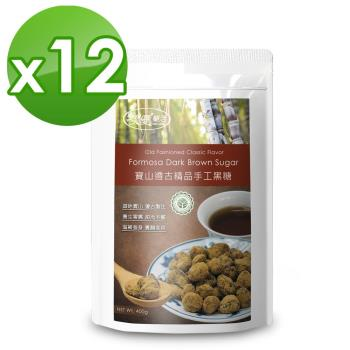【樸優樂活】寶山遵古精品手工黑糖(400g/包)X團購12包組