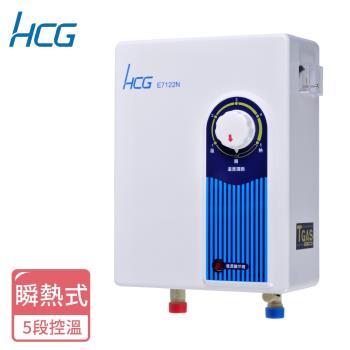 HCG和成瞬間電能熱水器 E7122N
