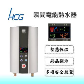 HCG和成智慧恆溫電能熱水器E820