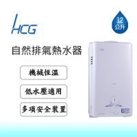 HCG和成屋外型熱水器GH582H(12L)天然瓦斯