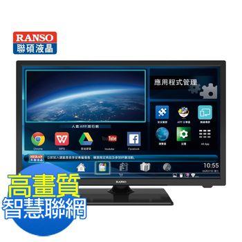 禾聯(RANSO系列)24型 智慧聯網 LED液晶顯示器+視訊盒(24RS-I6A)