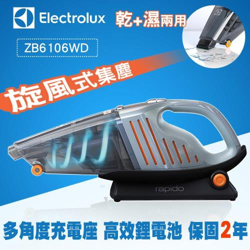 Electrolux 伊萊克斯乾濕兩用手持式吸塵器 ZB6106 / ZB6106WD