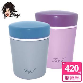 菲常雅典真空保溫保冷燜燒罐燜燒杯420ml