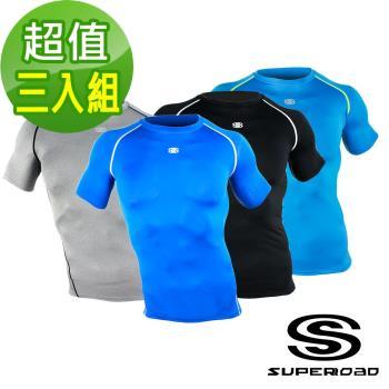 【SUPEROAD SPORTS】Muscle Support專業機能運動短袖緊身衣(超值三入組)