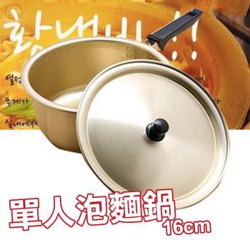 【韓國】韓國金色銅製單手柄泡麵鍋(含鍋蓋)16CM (適用於瓦斯爐、電鍋)